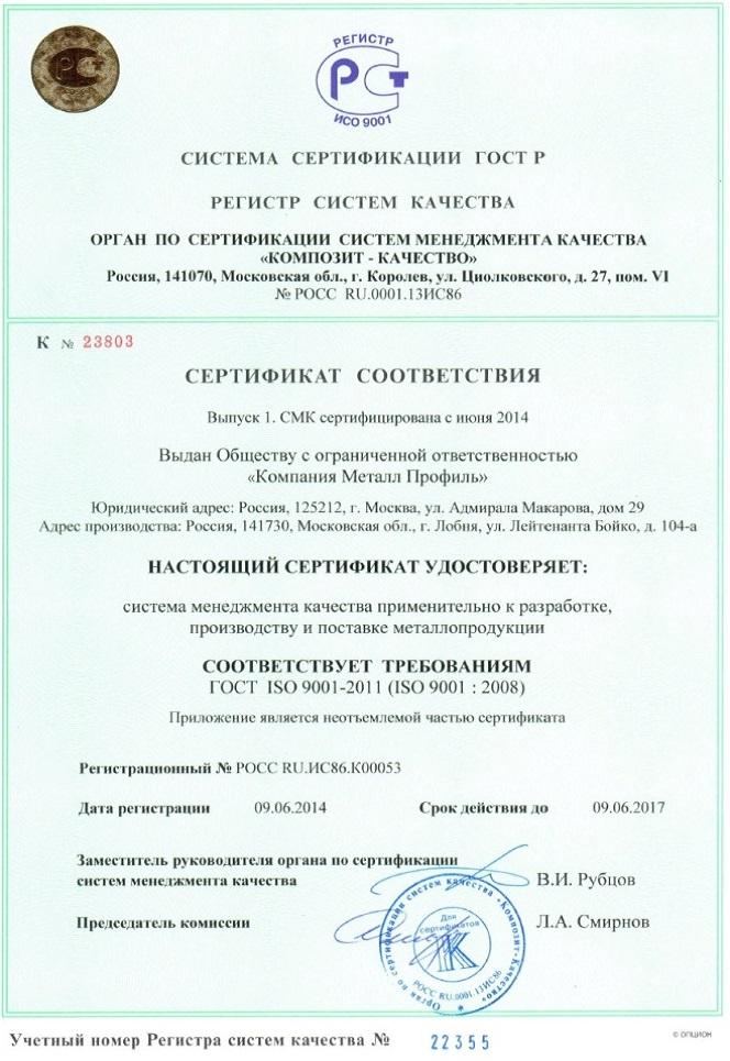 Инструкция По Монтажу Металочерепицы